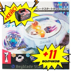 Набор Beyblade с белой ареной+11 волчков на ваш выбор + кейс в подарок + Бесплатная доставка!